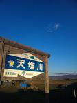 北海道士別にて